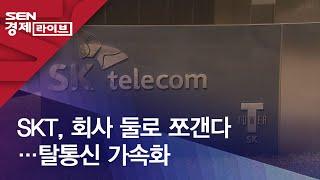 SKT, 회사 둘로 쪼갠다…탈통신 가속화