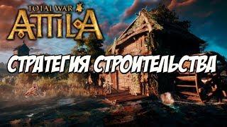 Attila Total War. Какие постройки строить? cмотреть видео онлайн бесплатно в высоком качестве - HDVIDEO