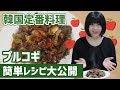 韓国家庭料理の定番!プルコギレシピを公開します_[字幕]