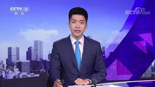 《第一时间》 20191116 1/2| CCTV财经