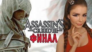Ассасин Крид 3 ФИНАЛ  ► Assassin's creed 3 remastered  Прохождение на русском