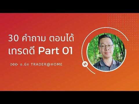 Forex สอน เทรด : 348 - 30 คำถาม ตอบได้ เทรดดี (แน่นอน) Part 01