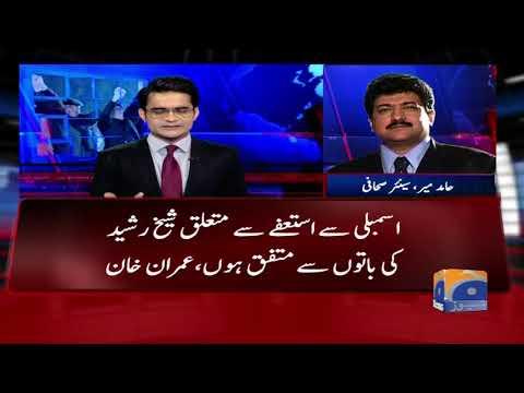 Aaj Shahzeb Khanzada Kay Sath - 17-January-2018- Geo News