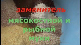 заменитель мясокостной и рыбной муки/белковая добавка натурального происхождения