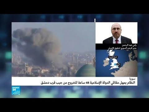 اتفاق بين فصائل معارضة والنظام السوري في ريف دمشق  - نشر قبل 3 ساعة