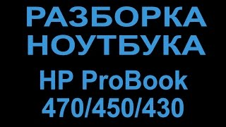 Разборка ноутбука HP Probook 470