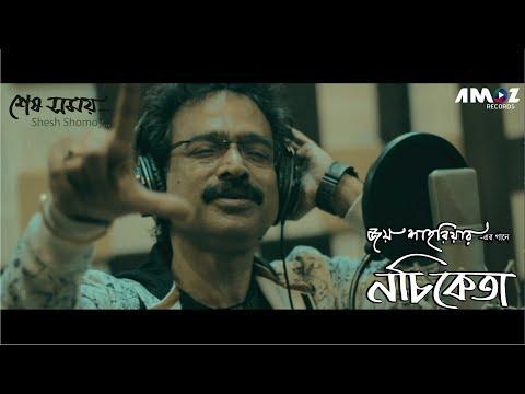 Shesh Shomoy (শেষ সময়) | Joy Shahriar Feat. Nachiketa | Bangla New Song 2018 | Official Video