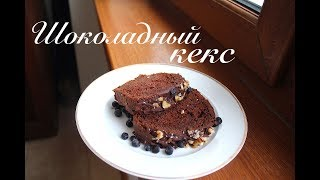Шоколадный кекс ОЧЕНЬ вкусный рецепт/ Готовлю с любовью