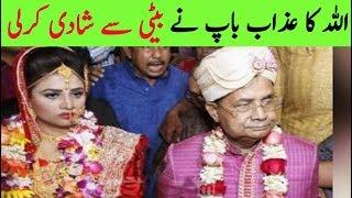 Allah ka Azab 2019 | Baap ne Apni Beti se shadi kr li | Allah ka Azab baap pr**father daughter nikah