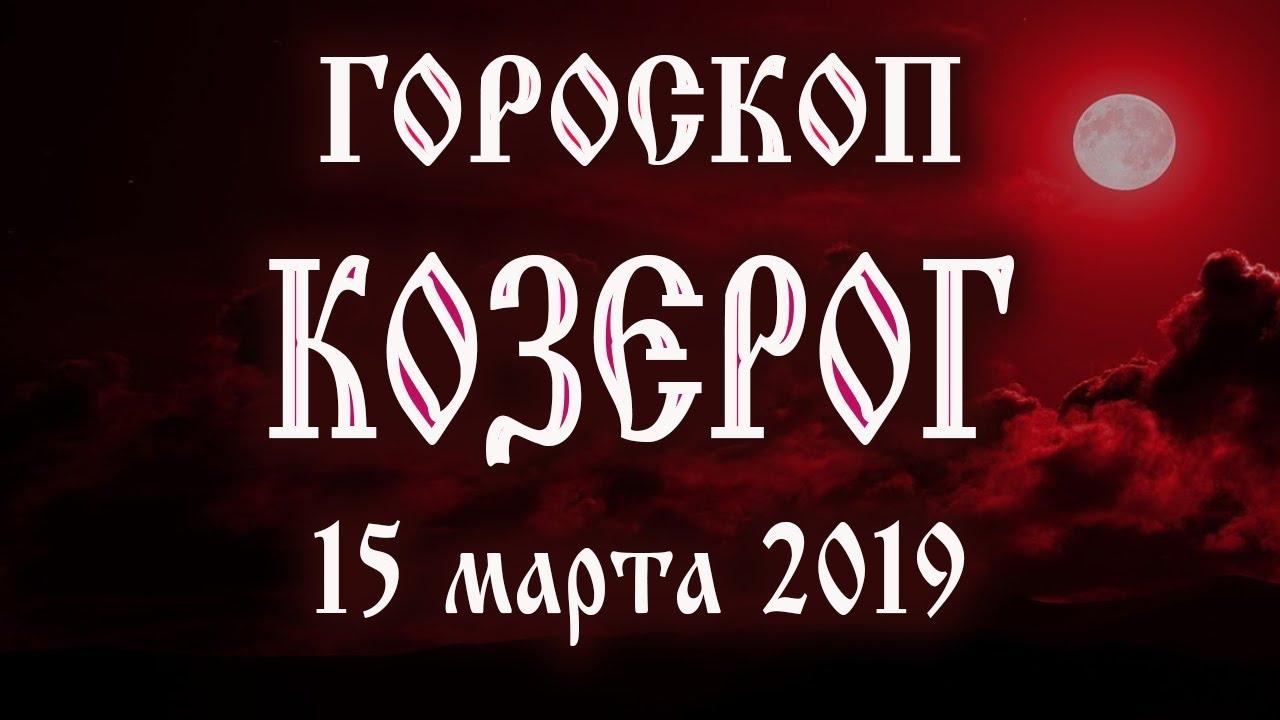 Гороскоп на сегодня 15 марта 2019 года Козерог ♑ Что нам готовят звёзды в этот день