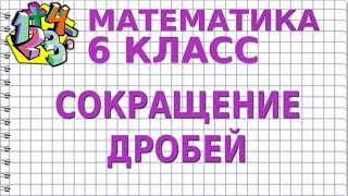СОКРАЩЕНИЕ ДРОБЕЙ. Видеоурок | МАТЕМАТИКА 6 класс