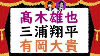 Hey! Say! JUMPの髙木雄也くんは、ドラマ『ごくせん』で共演した三浦翔...