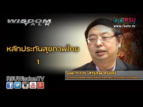 Wisdom Talk : หลักประกันสุขภาพไทย # 1 โดย นพ.ถาวร สกุลพาณิชย์