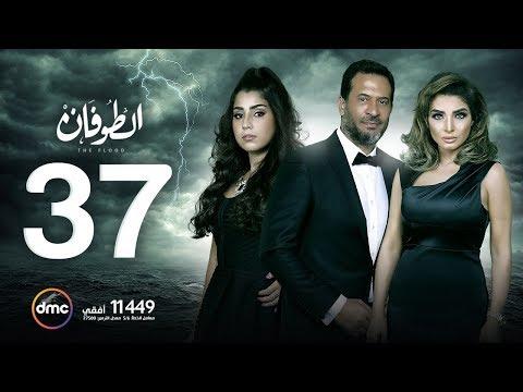 مسلسل الطوفان - الحلقة السابعة والثلاثون - The Flood Episode 37