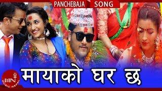 New Nepali Panche Baja Song 2075/2018 | Mayako Ghar Chha - Khuman Adhikari & Ramila Neupane