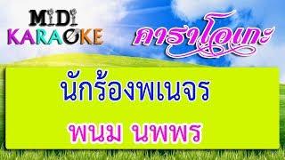 นักร้องพเนจร - พนม นพพร | MIDI KARAOKE มิดี้ คาราโอเกะ