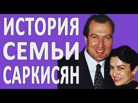 Семья Армена Саркисяна и его жена Нунэ Саркисян