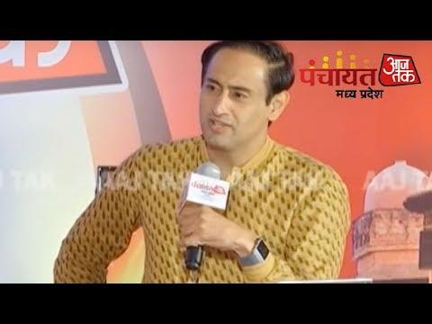 Kailash Vijayvargiya ने गिनाईं Shivraj सरकार की उपलब्धियां | #PanchaayatAajTak