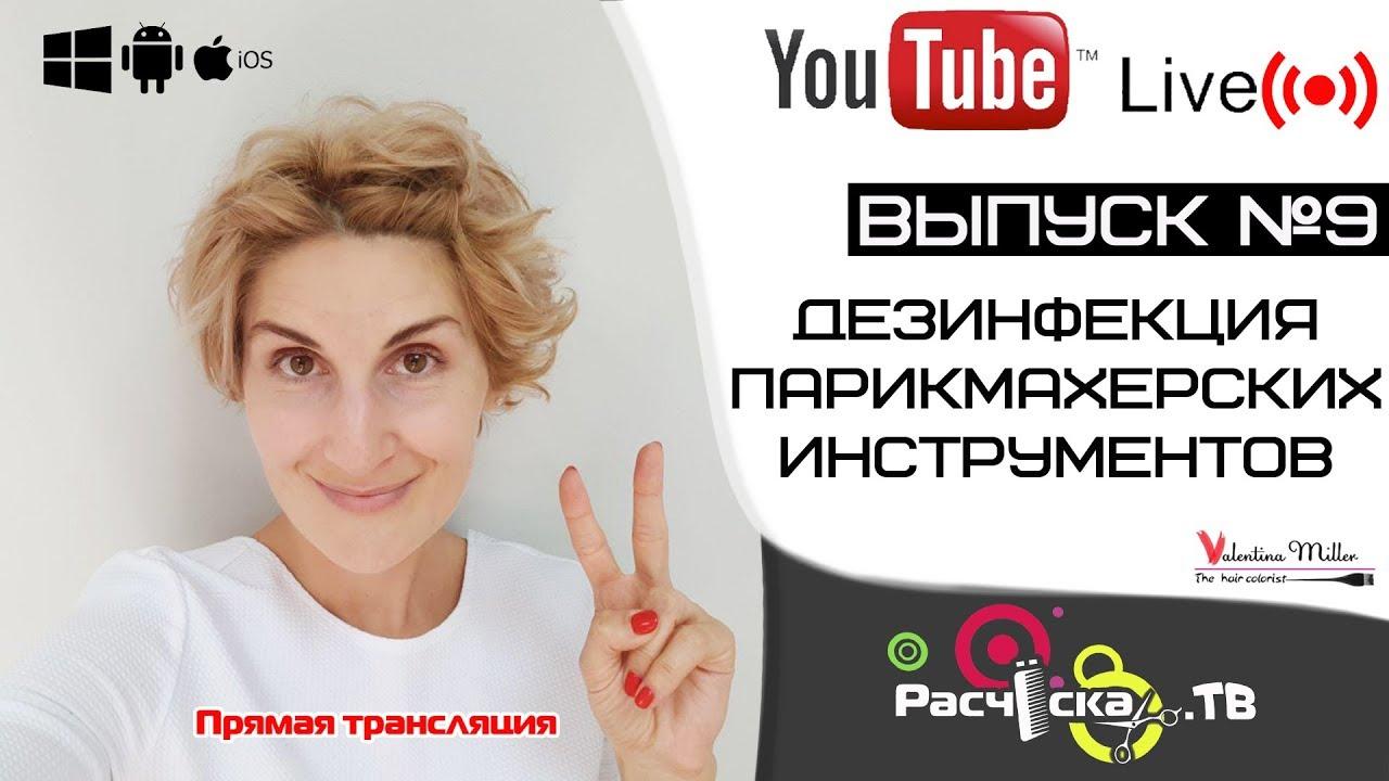 Правильная дезинфекция = чистая репутация! - YouTube