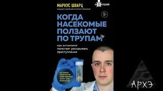 """Алексей Решетун: """"Когда насекомые ползают по трупам"""" (18+)"""