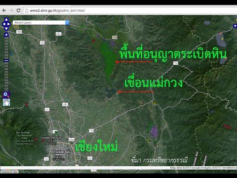 เปิดแผนที่สมบัติใต้แผ่นดินไทย ตอนที่ 030 แหล่งแร่หินเหนือเขื่อนแม่กวง เชียงใหม่