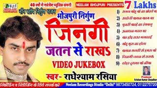 जिनगी जतन से राखs New Bhojpuri Nirgun Bhajan | Radheshyam Rasiya Jukebox निर्गुण Jingi Jatan Se Rakh