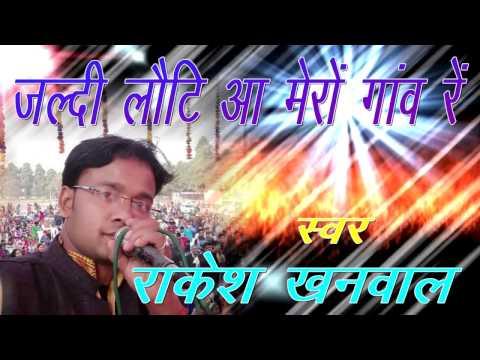 Jaldi Loti Aa Mero Gaon Re New Kumaoni Mp3 Song ! Singer Rakesh Khanwal !