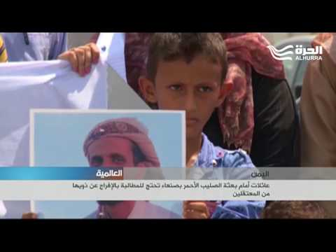 عائلات أمام بعثة الصليب الأحمر بصنعاء تحتج للمطالبة بالإفراج عن ذويها من المعتقلين  - 22:21-2017 / 7 / 18