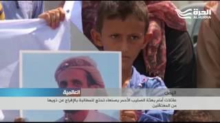 عائلات أمام بعثة الصليب الأحمر بصنعاء تحتج للمطالبة بالإفراج عن ذويها من المعتقلين