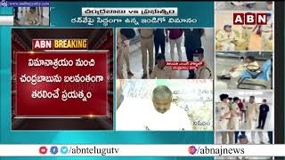 Peddireddy Ramachandra Reddy on Chandrababu Renigunta Airport Issue | CM Jagan Failures | TDP | ABN