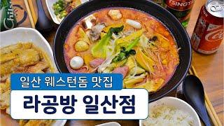 [일산 웨스턴돔 맛집] 일산 웨돔에서 입소문으로 잘 알…