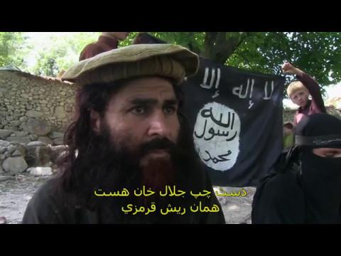 فیلم مستند داعش در افغانستان 2015
