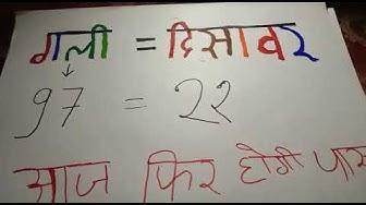 Satta king Desawar satta , Rajasthan gold satta,satta bazar Gujarat  market satta  bazar satta