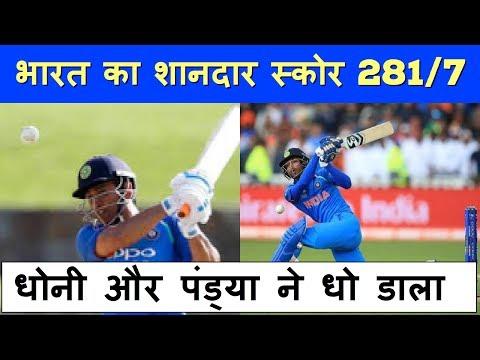 India Score 281 runs against Australia || India vs Australia, cricket score, 1st ODI Chennai