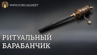 Ритуальный барабанчик - для очищения и исполнения желаний. www.duiko.market