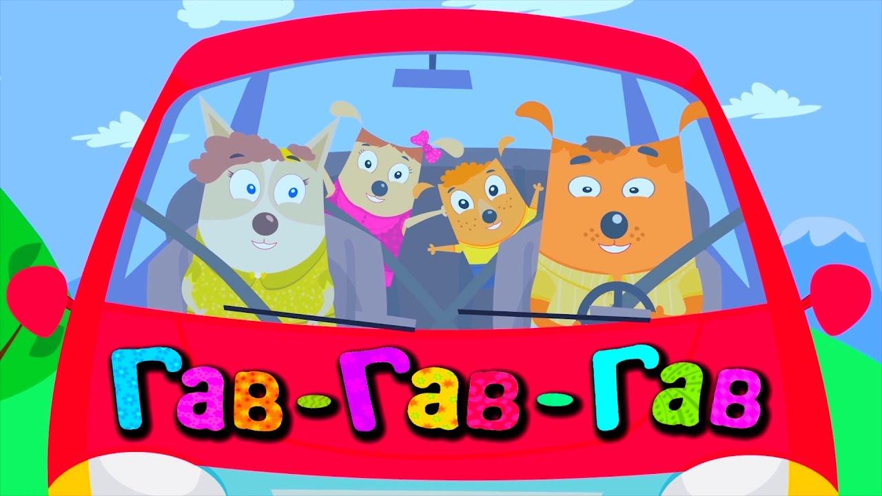 Лучший мультфильм для детей, развивающие мультики для ...