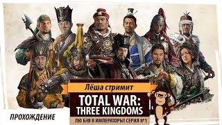 Total War: THREE KINGDOMS прохождение. Серия №1: Изучение Лю Бэя методом китайского языка