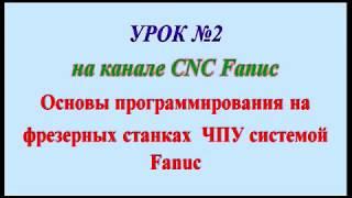 Урок №2 Программирование на фрезерных станках ЧПУ с системой Fanuc