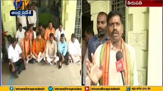 BJP Protest At Tirupati | Over Christianity Advertisement on Tirumala Bus Tickets