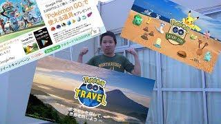 【ポケモンGO】ガルーラ捕獲チャンス!初コード使用で特典ゲット!鳥取へGO!