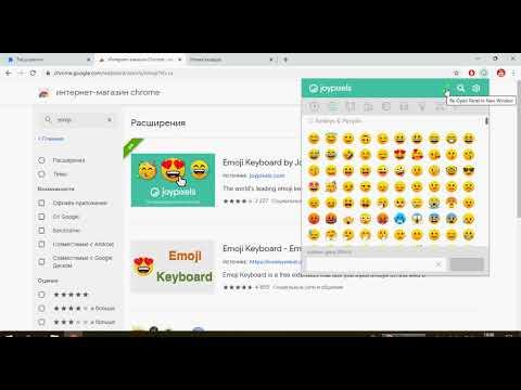 Добавление и управление Emoji в Google Chrome
