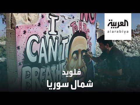 فلويد يفضح مجازر الأسد في سوريا  - نشر قبل 4 ساعة
