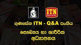 Gunasena ITN - Q&A Panthiya - O/L Health & Physical Education (2018-07-31) | ITN Thumbnail