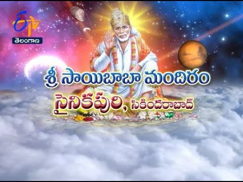 Sri Saibaba Temple   Secunderabad   Teerthayatra   22nd June 2017   Full Episode   ETV TS