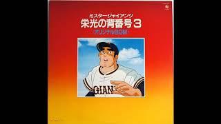 Takeo Watanabe - Yume ni Moe (1981)