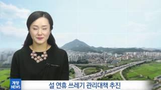 1월 3주_설 연휴 쓰레기 관리대책 추진 영상 썸네일