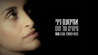 Achinoam Nini (Noa) - Legal Tender-ness (Hebrew version with English subtitles)