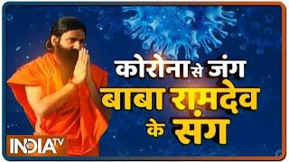 10 योग और प्राणायाम करेंगे लिवर को स्ट्रॉन्ग, जानें  Swami Ramdev से