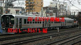 川崎重工業兵庫より甲種 GV-E300