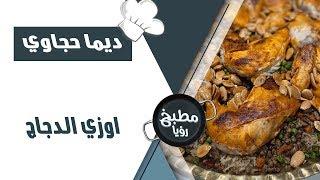 اوزي الدجاج - نضال البريحي